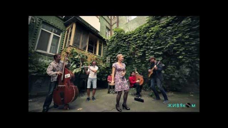 GrozovSka Band - Аптекар ЖИВЯКОМ