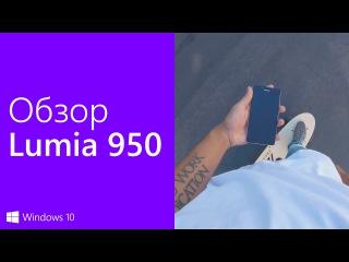 Обзор Microsoft Lumia 950: взгляд от первого лица