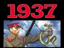 1937 год. «Сталинские репрессии». Великая ложь XX века.