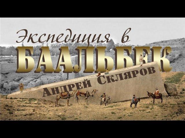 Андрей Скляров Повторная экспедиция в Баальбек (Исправлен звук)