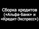 """Звонок коллекторам из """"Альфа-Банка"""" и """"Кредитэкспресса"""""""