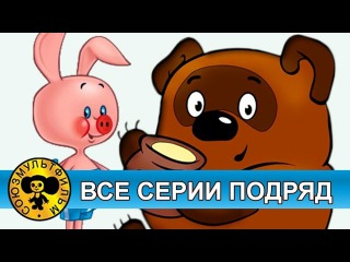 смотреть онлайн все серии подряд винни пух советский