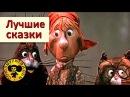 Сборник мультфильмов Федорино горе, Мойдодыр, Волк и семеро козлят, Кошкин дом, Сказка про Колобок