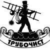 Трубочист Украины