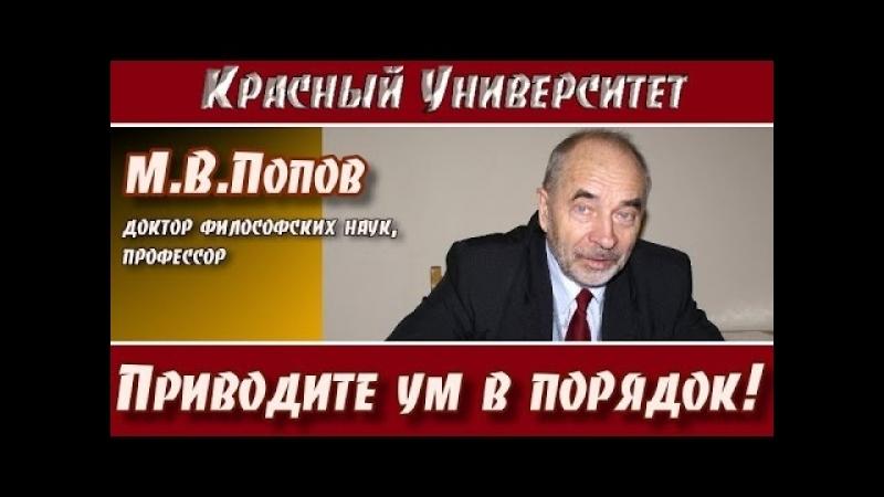 М.В.Попов: Приводите ум в порядок! Красный университет