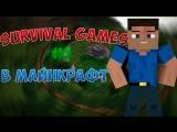 Голодные игры в майнкрафт Ч.1 SvinPlay, TeroserPlay
