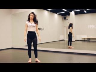 Учимся танцевать с Таней Рыжовой [Workout - Будь в форме]