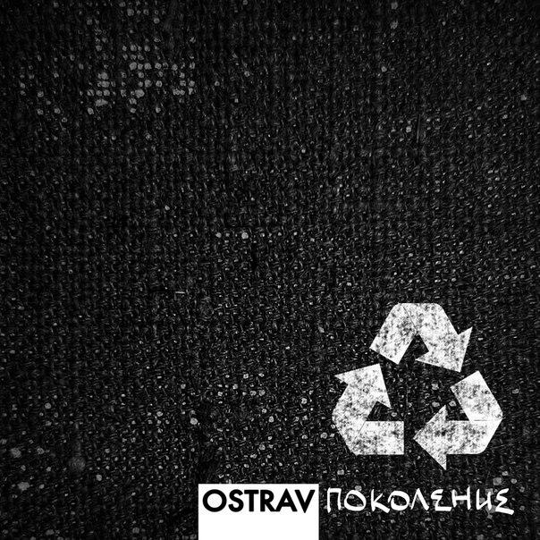 Новый EP проекта OSTRAV - Поколение (2016)