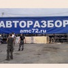 Авторазбор иномарок АМС  Тюмень