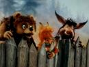 «Волк и телёнок»    Мультфильм   (1984г.)