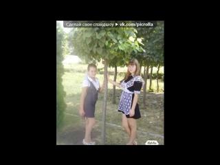 «С моей стены» под музыку Песенка про лучших подруг Настасью и Катюшу))* - Такая песня смешная:))))Тебе подружка=** ♥люблю♥. Pic