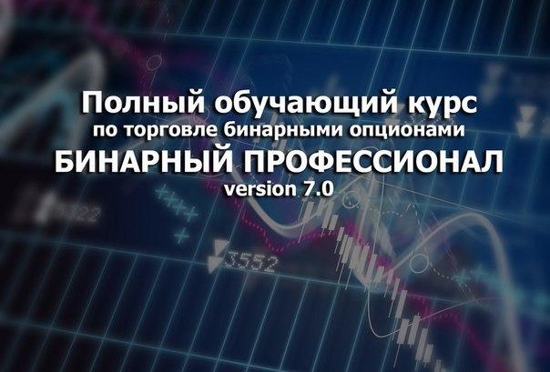 Курсы По Обучению Торговле На Бинарных Опционах