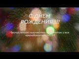 С Днём Рождения, дорогая наша Наташа Малец!!!!!