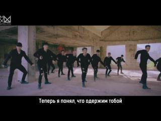 [RUS.SUB][07.08.2016] Special Clip MONSTA X – 네개만 집착해 (Stuck)