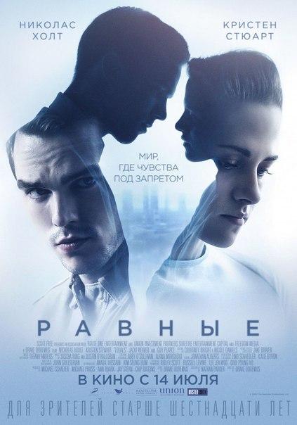 Paвныe (2016)