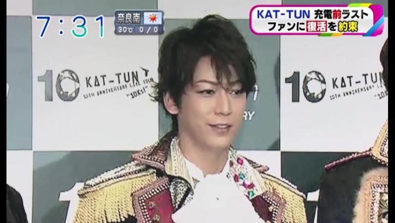 02.05.2016 Kansai ohayo koru, Ohayo asahi - репортаж с концерта в Tokyo Dome - KAT-TUN 10TH ANNIVERSARY LIVE TOUR 10Ks