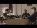 Вторые. Отряд Кочубея (7 серия) 2009 (Александр Даруга)
