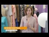 День открытых дверей Uno Fashion School и Ксения Юнгман - эксперт по стилю