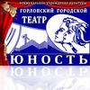 """Горловский городской театр """"Юность"""""""