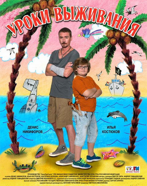 выживание на острове игра скачать торрент