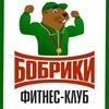 """Фитнес Клуб """"Бобрики"""" Новомосковск"""