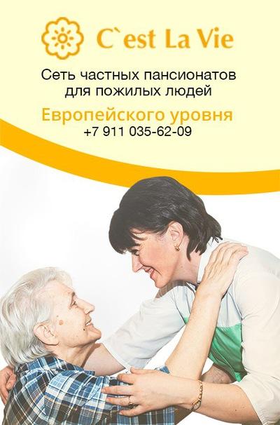 Се ля ви пансионат для пожилых отзывы уход и помощь на дому пожилым людям