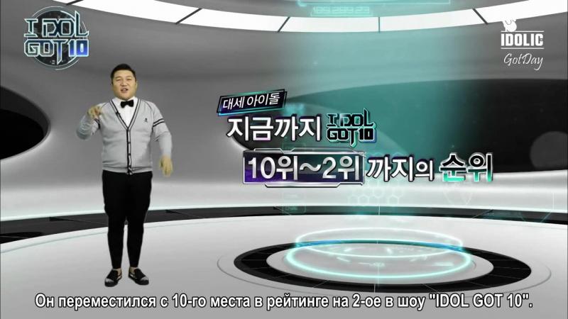 [IDOL GOT 10] Weekly Idol Ranking EP 03 (рус. саб)