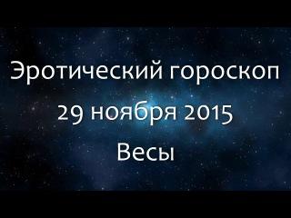 Эротический гороскоп на 29 ноября 2015 - Весы