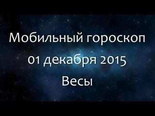 Мобильный гороскоп на 01 декабря 2015 - Весы