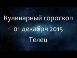 Кулинарный гороскоп на 01 декабря 2015 - Телец