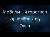 Мобильный гороскоп на 29 ноября 2015 - Овен