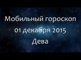 Мобильный гороскоп на 01 декабря 2015 - Дева