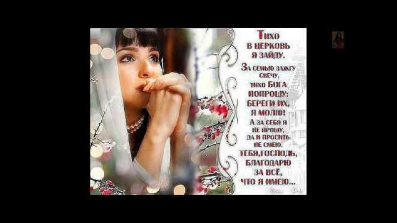 ♥♥ С ПРАЗДНИКОМ СВЕТЛОЙ ПАСХИ ♥♥ - / Юлия Славянская МОЛИТВА СТАРОГО МОНАХА