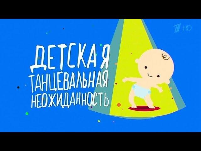 Вечерний Ургант. Детская танцевальная неожиданность.(23.03.2016)