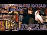Гарри Поттер:Вырезанные сцены первого фильма