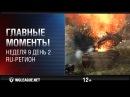 Главные моменты. Игровая неделя 9 День 2. WGL RU Сезон II 2015-2016 безумный раш на Степях!