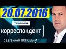 Специальный корреспондент 20.07.2016 – Украина и Россия 06.07.16 Повтор
