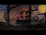 Empire Total War. Нидерланды - 27 Вторжение испанцев, флот в Америке