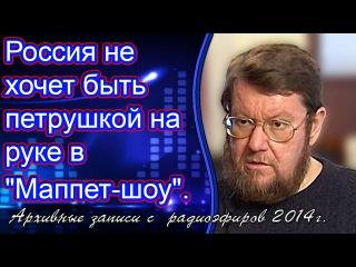 Евгений Сатановский: Россия не хочет быть петрушкой на руке в Маппет-шоу. (archive)