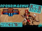 Torchlight 2. Скиталец. Хардкор. Мастер. Часть 16: Портал зверя. Забытые кладовые. Механик.