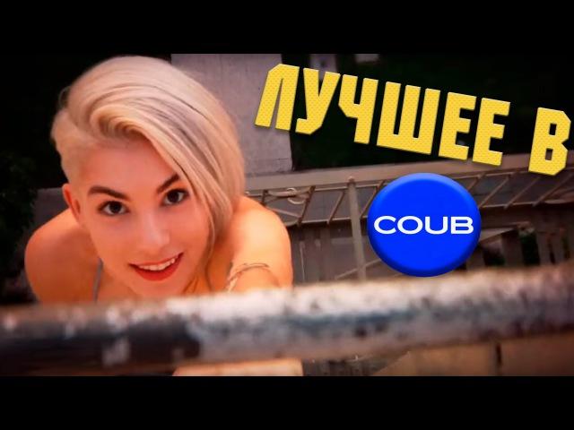 Смешные ПРИКОЛЫ 2016 COUB VINE 102 Funny video Best fail Compilation Подборка смешных видео
