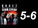 Полет белой стрелы 5-6 серия 2015 8 серийный криминальный сериал