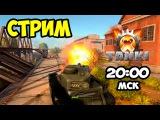 Tanki Online: СТРИМ - Говорим о Tanki X
