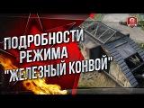 Железный конвой ★ Подробности Режима #worldoftanks #wot #танки — [http://wot-vod.ru]