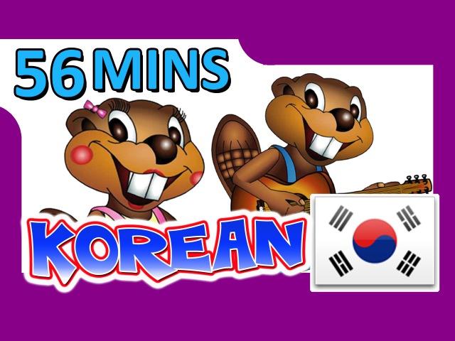 Korean Level 1 DVD - 56 Minutes, Learn to Speak Korean, 한국어, 한국말, Easy Korean Speaking Lessons