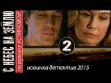 С НЕБЕС НА ЗЕМЛЮ 2 серия HD (2015) Детектив, триллер, сериал