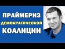 Владимир Соловьев: Праймериз Демократической коалиции 02.06.2016
