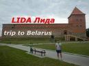 Trip to Belarus LIDA Лида