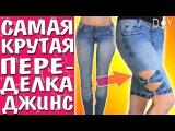 ПЕРЕДЕЛКА ДЖИНСОВ В КЛАССНЫЕ БРИДЖИ DIY Jeans Transform