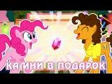 5 камней в ПОДАРОК по промокоду Tomo 16 и 17 апреля в игре Май Литл Пони (My Little Pony)